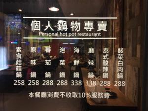 【飛天麻辣個人鍋物開賣】