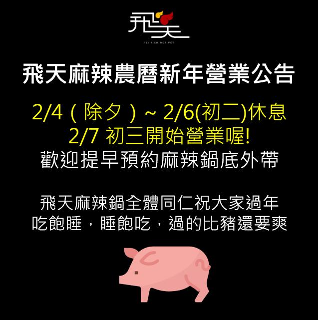 農曆新年營業時間